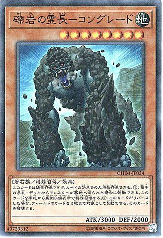 礫岩の霊長-コングレード (Super/CHIM-JP024)・CHIM③地8