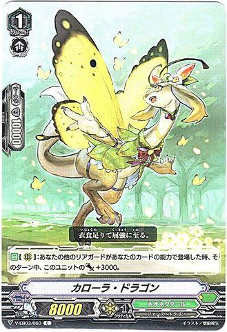 カローラ・ドラゴン C(VEB03/060)