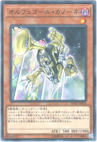 オルフェゴール・カノーネ (Normal/SOFU-JP014)オルフェゴール③闇1