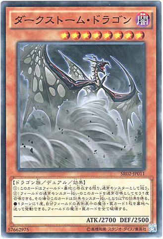 ダークストーム・ドラゴン (Normal/SR02-JP011)③闇8