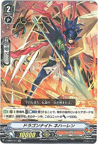 ドラゴンナイト ネハーレン RR VMB01/011(かげろう)