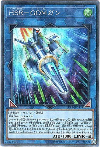 HSR-GOMガン (Secret/LVP2-JP081)⑧L/風2