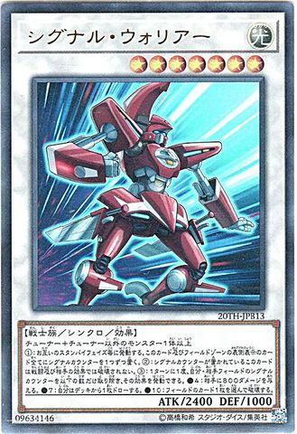 シグナル・ウォリアー (Ultra/20TH-JPB13)⑦S/光7