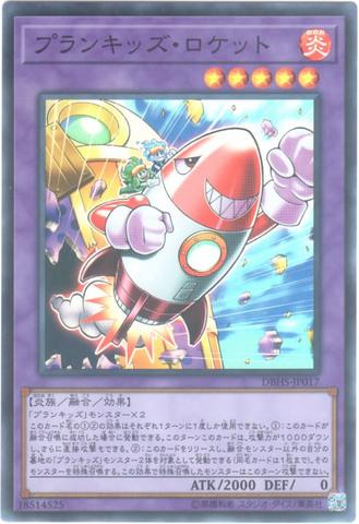 プランキッズ・ロケット (Super/DBHS-JP017)⑤融合炎5