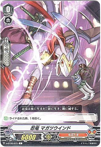 忍竜 マガツウィンド C VBT03/071(ぬばたま)