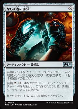 ならず者の手袋//M19-243/U/無色
