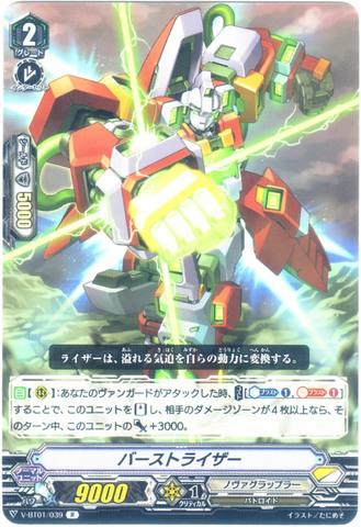 バーストライザー R(VBT01/039)