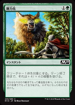 剛力化//M19-205/C/緑