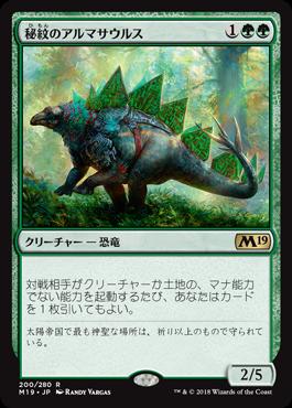 秘紋のアルマサウルス//M19-200/R/緑
