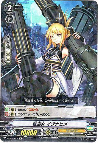 戦巫女 イヅナヒメ R(VEB04/018)