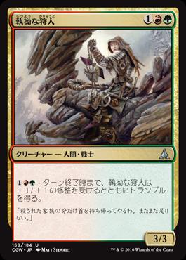 執拗な狩人/Relentless Hunter/OGW-158/U/混色
