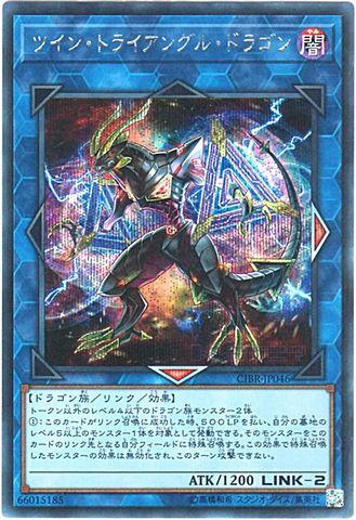 ツイン・トライアングル・ドラゴン (Secret/CIBR-JP046)