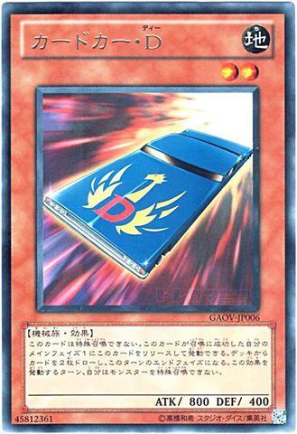 カードカー・D (Rare)③地2