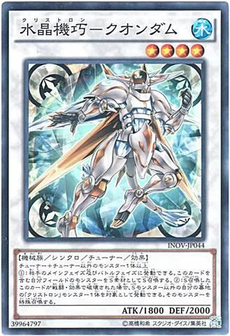 水晶機巧-クオンダム (Super/INOV-JP044)