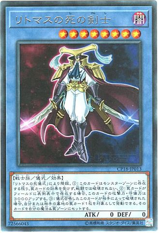 リトマスの死の剣士 (Rare/CP18-JP013)④儀式闇8