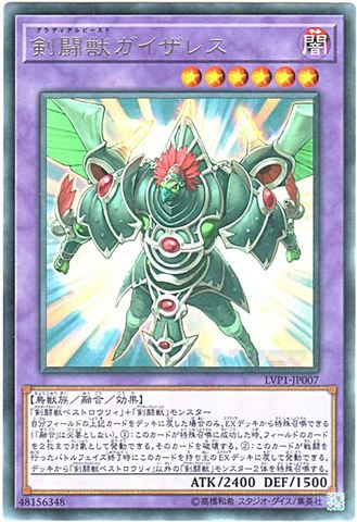 剣闘獣ガイザレス (N/R)