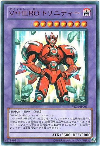 V・HERO トリニティー (Ultra)