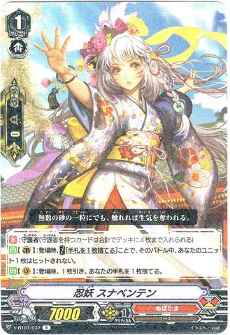 忍妖 スナベンテン R VBT07/037(ぬばたま)