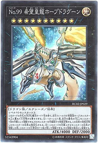 No.99 希望皇龍ホープドラグーン (Super/RC02-JP029)