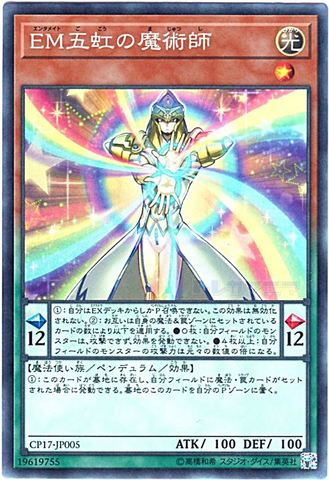 EM五虹の魔術師 (Collectors/CP17-JP005)