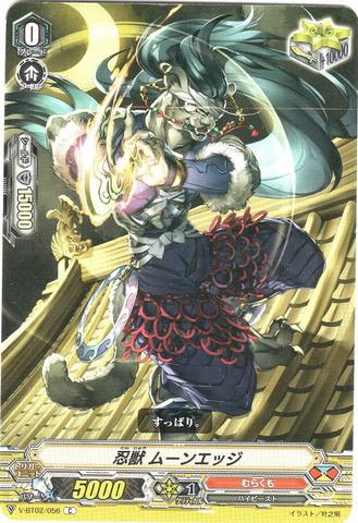 忍獣 ムーンエッジ C(VBT02/056)