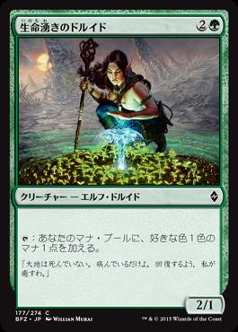 生命湧きのドルイド/Lifespring Druid/BFZ-177/C/緑