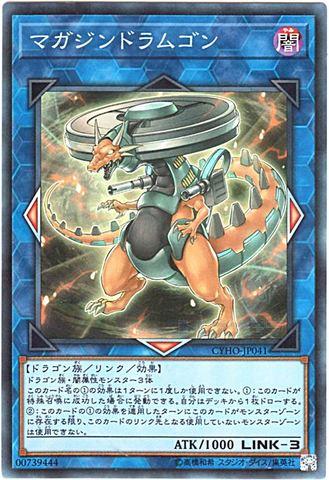 マガジンドラムゴン (Super/CYHO-JP041)