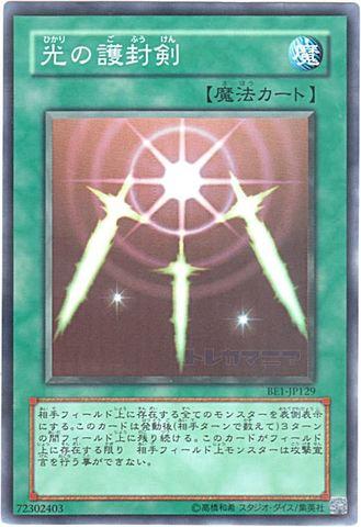 光の護封剣 (Super)
