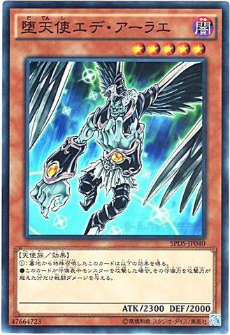 堕天使エデ・アーラエ (N/N-P/SPDS-JP040)