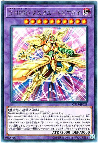D-HERO ダスクユートピアガイ (Rare/CP17-JP029)⑤融合闇10