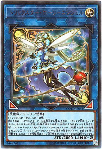 トリックスター・ホーリーエンジェル (Ultra/COTD-JP044)