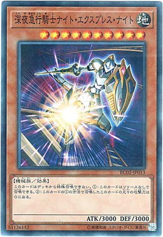 深夜急行騎士ナイト・エクスプレス・ナイト (Super/RC02-JP013)