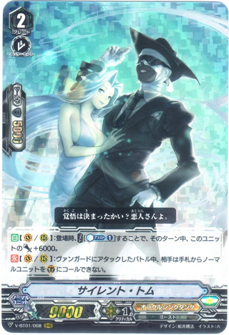 サイレント・トム RRR(VBT01/008)