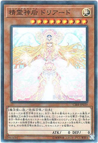 精霊神后ドリアード (Super/CIBR-JP039)③光9