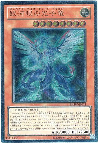 銀河眼の光子竜 (Ultimate)