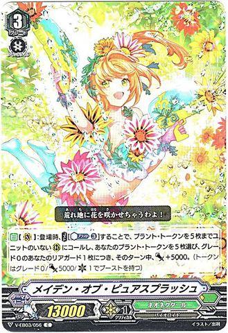 メイデン・オブ・ピュアスプラッシュ C(VEB03/056)