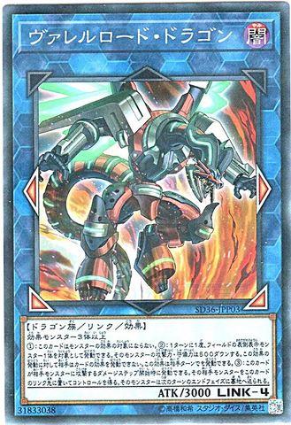 ヴァレルロード・ドラゴン (N-P/SD36-JPP03)⑧L/闇4