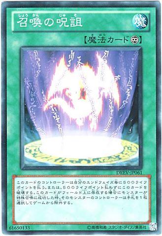 召喚の呪詛 (N-Rare)①永続魔法