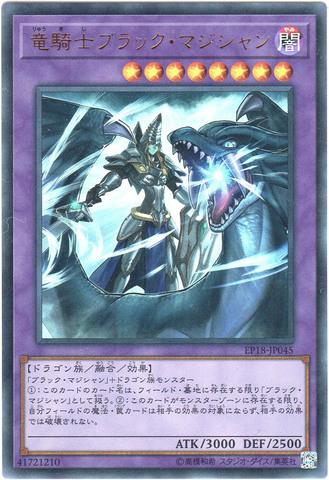 竜騎士ブラック・マジシャン (Ultra/EP18-JP045)⑤融合闇8