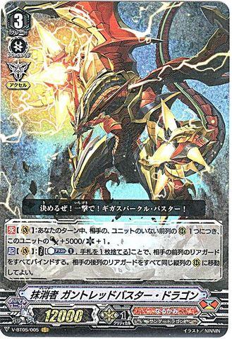 抹消者 ガントレッドバスター・ドラゴン VR VBT05/005(なるかみ)