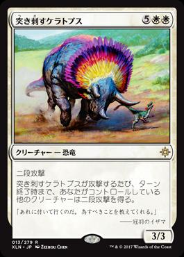 突き刺すケラトプス/Goring Ceratops/XLN-013/R/白