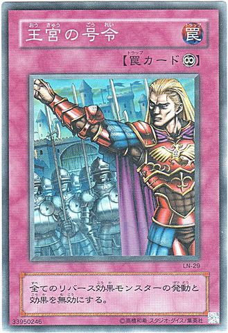王宮の号令 (Super)②永続罠