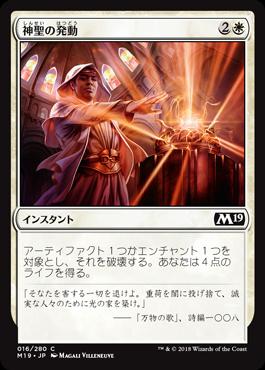 神聖の発動//M19-016/C/白