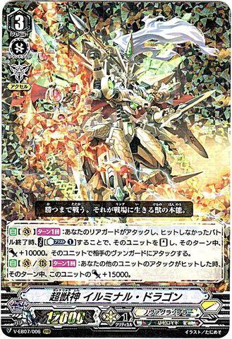 超獣神 イルミナル・ドラゴン RRR VEB07/006(ノヴァグラップラー)