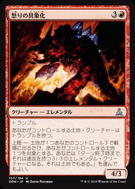 怒りの具象化/Embodiment of Fury/OGW-107/U/赤