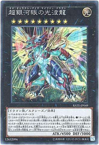 超銀河眼の光波龍 (Secret/RATE-JP049)