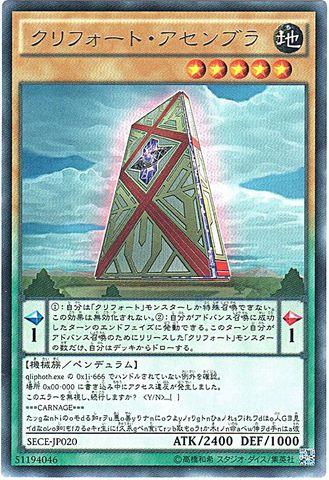 クリフォート・アセンブラ (Rare/SECE-JP020)③地5