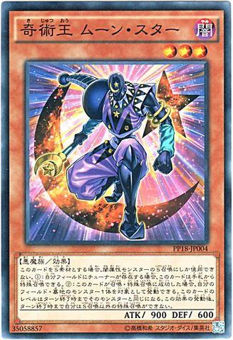 奇術王 ムーン・スター (Normal/PP18-JP004)