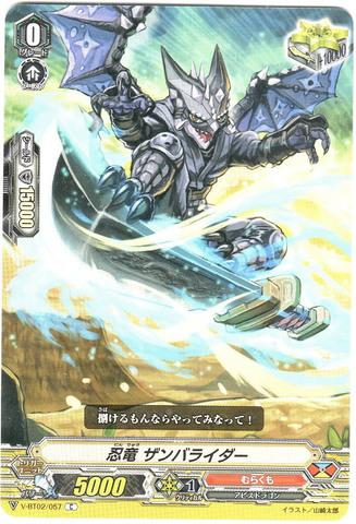忍竜 ザンバライダー C(VBT02/057)
