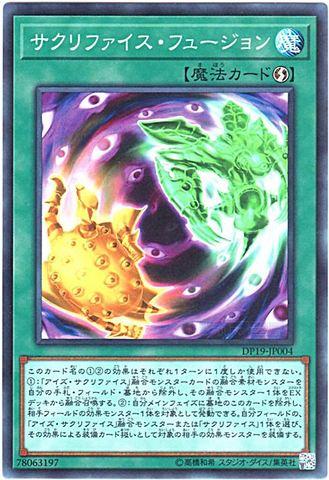 サクリファイス・フュージョン (Super/DP19-JP004)